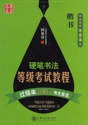Chinese calligraphy book for pen pencil Tian Ying zhang kaishu regular script beginner copybook exercise model