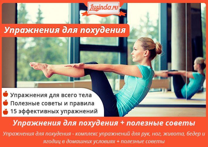Самые Лучшие Упражнения При Диете. Упражнения для похудения в домашних условиях