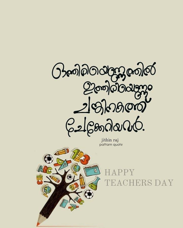 Pin By Namitha K R On മലയ ള കവ തകൾ In 2020 Best Teacher Quotes Happy Quotes Happy Teachers Day