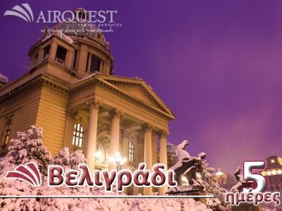 Χριστούγεννα-Πρωτοχρονιά στο Βελιγράδι (5 ημέρες). Εκδρομή από Aθήνα με αναχωρήσεις 23/12 & 30/12