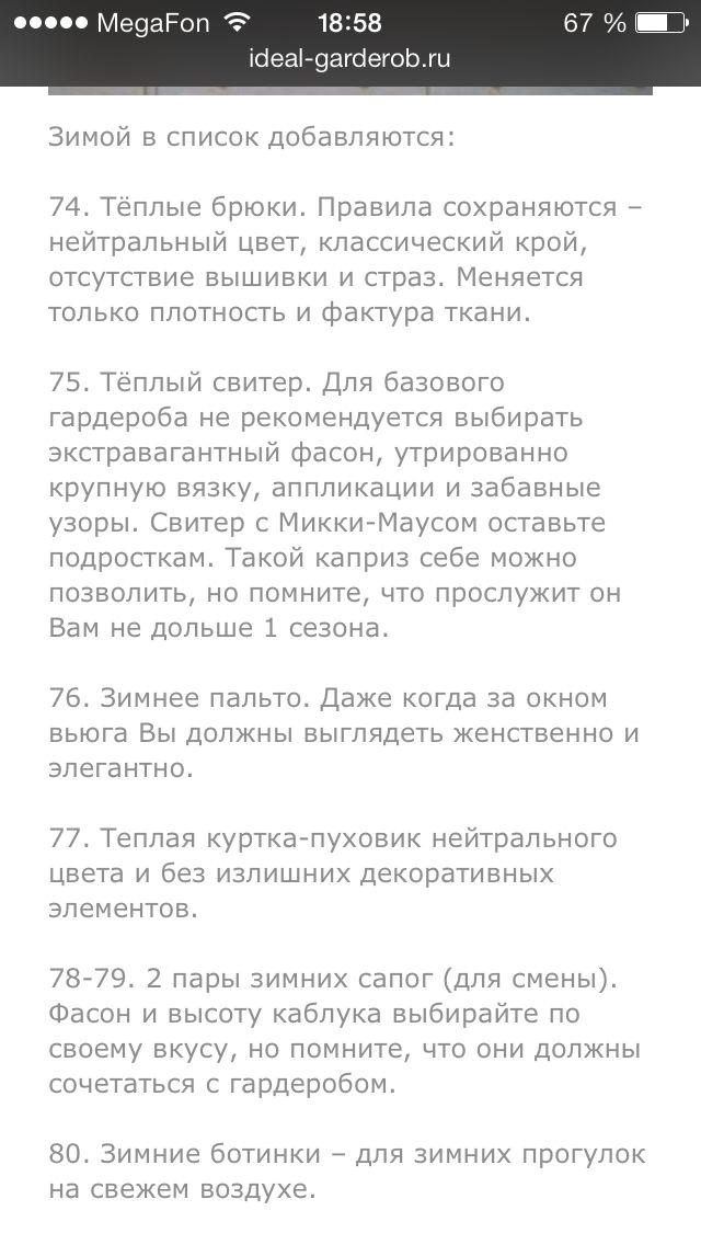 100 вещей гардероба-8