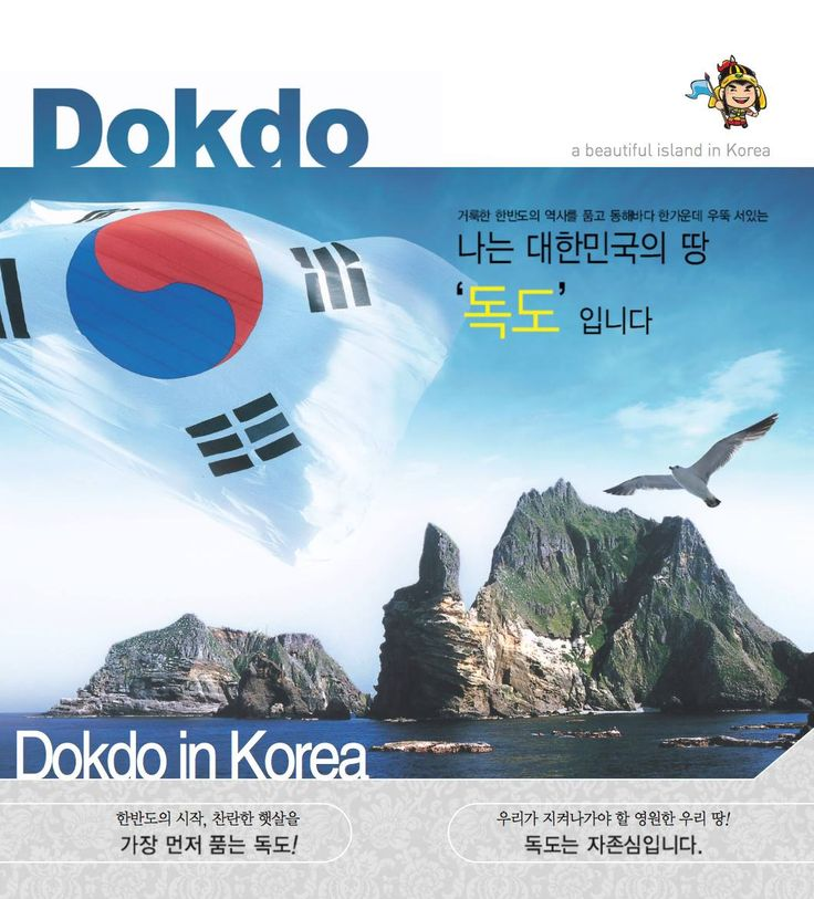 Dokdo is in the sea of KOREA.