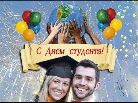 17 ноября   Международный день студентов (International Students' Day)