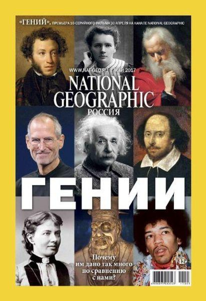 Download National Geographic (№5 май 2017) PDF magazine free!