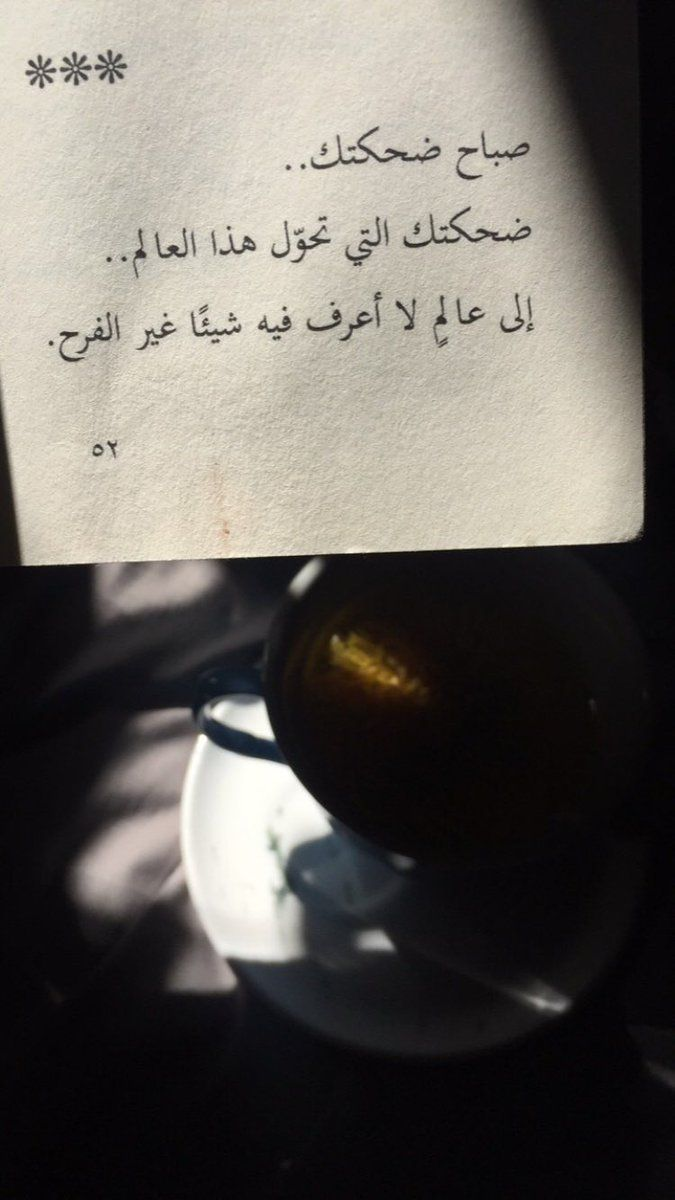 Twitter Quran Quotes Love Sweet Romantic Quotes Romantic Words