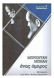 Ένας όμηρος - Μπήαν Μπρένταν | Public βιβλία