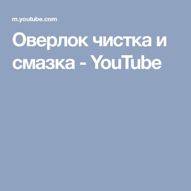 Оверлок чистка и смазка - YouTube