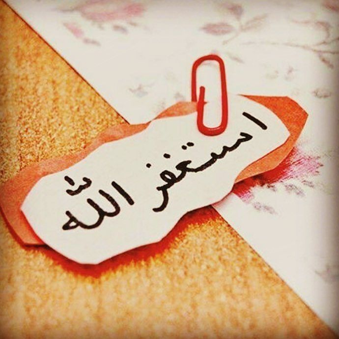 أستغفر الله Muslim Quotes Cards Quotes