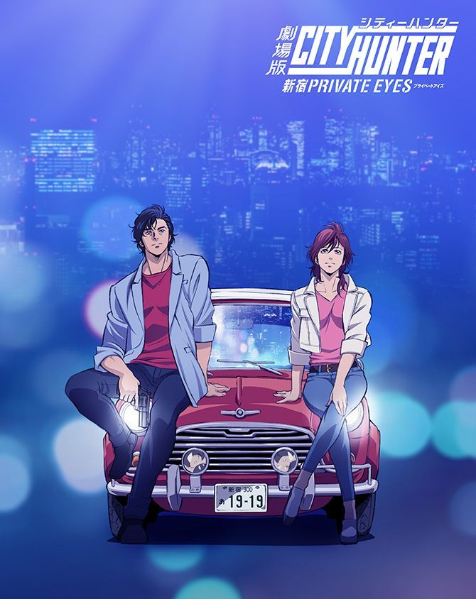 The Bluray Of The Movie City Hunter Shinjuku Private Eyes Presents A Release Date In 2020 City Hunter Hunter Anime Hunter Movie