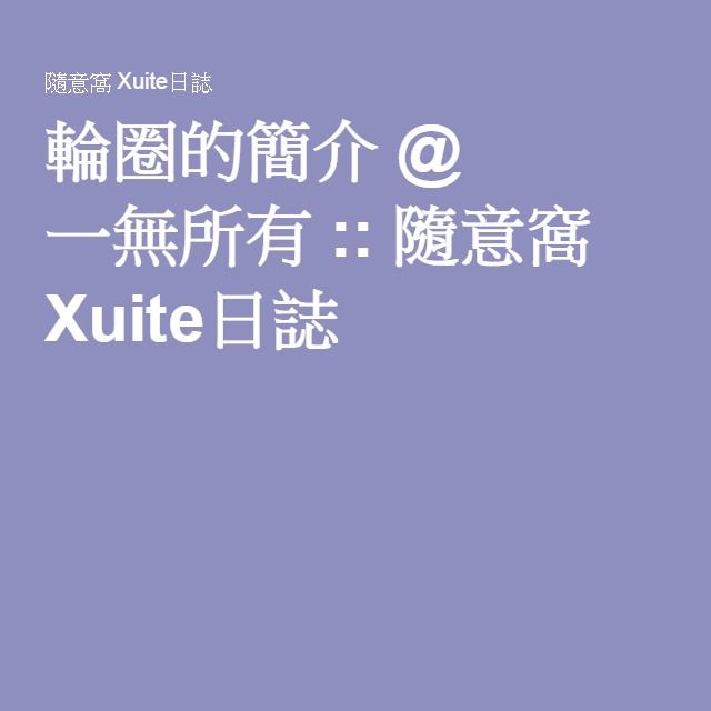 輪圈的簡介 @ 一無所有 :: 隨意窩 Xuite日誌