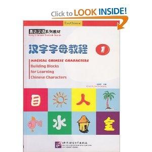 Magical Chinese Characters (English and Mandarin Chinese Edition)   $19.99