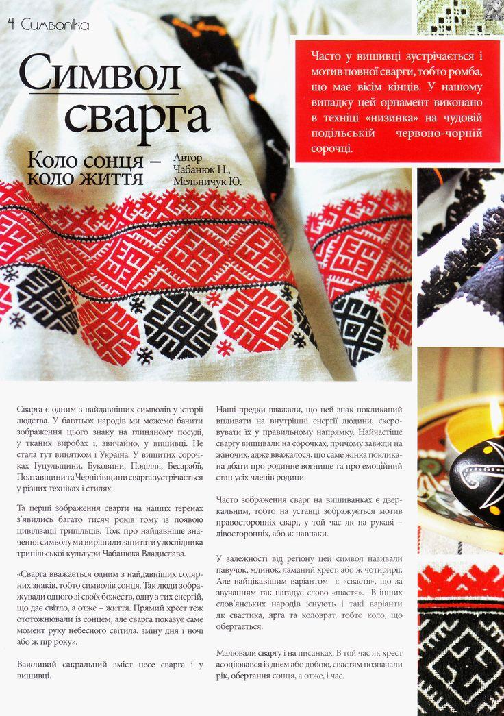 "''Ukrainian embroidery"" magazine"
