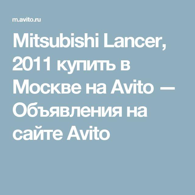 Mitsubishi Lancer, 2011 купить в Москве на Avito       — Объявления на сайте Avito