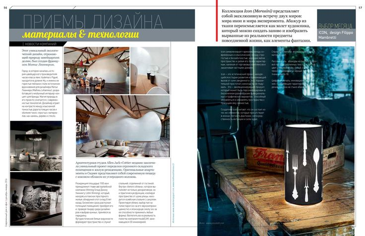 Icon collection design Filippo Mambretti on MODERN HOME AND OFFICE magazine 01/2016