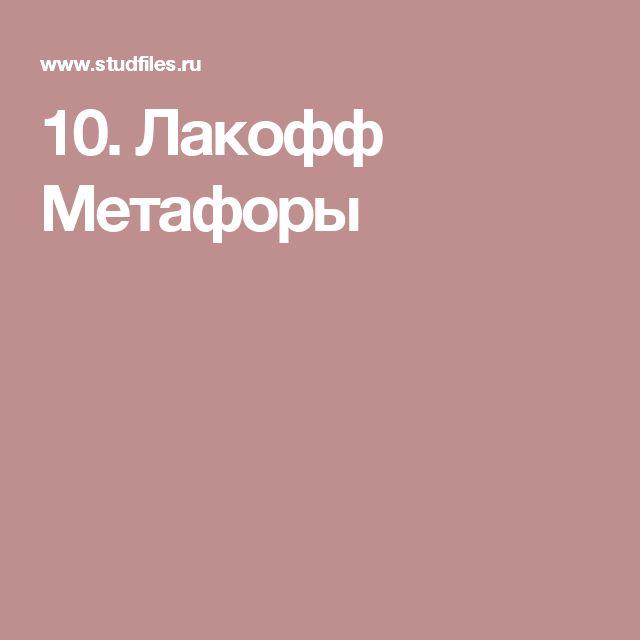 10. Лакофф Метафоры