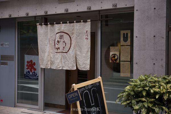 """どら焼きの名店!""""うさぎや""""のカフェが東京・上野にオープン   RETRIP"""