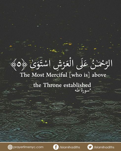 The most #merciful (Who is) above the throne established. #quran #quranverses #quranlines #allah #muslim #islam #quranquote