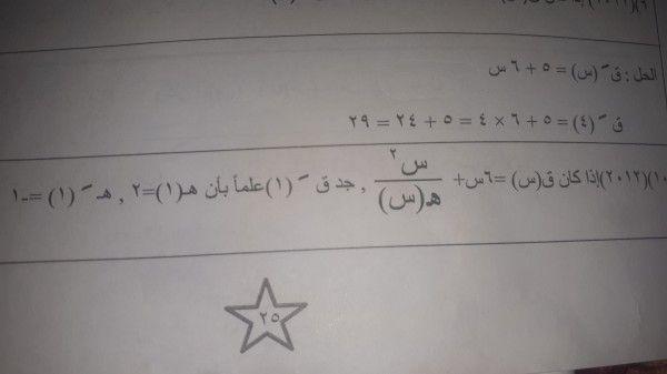 اريد حل السؤال من فضلك Math Math Equations