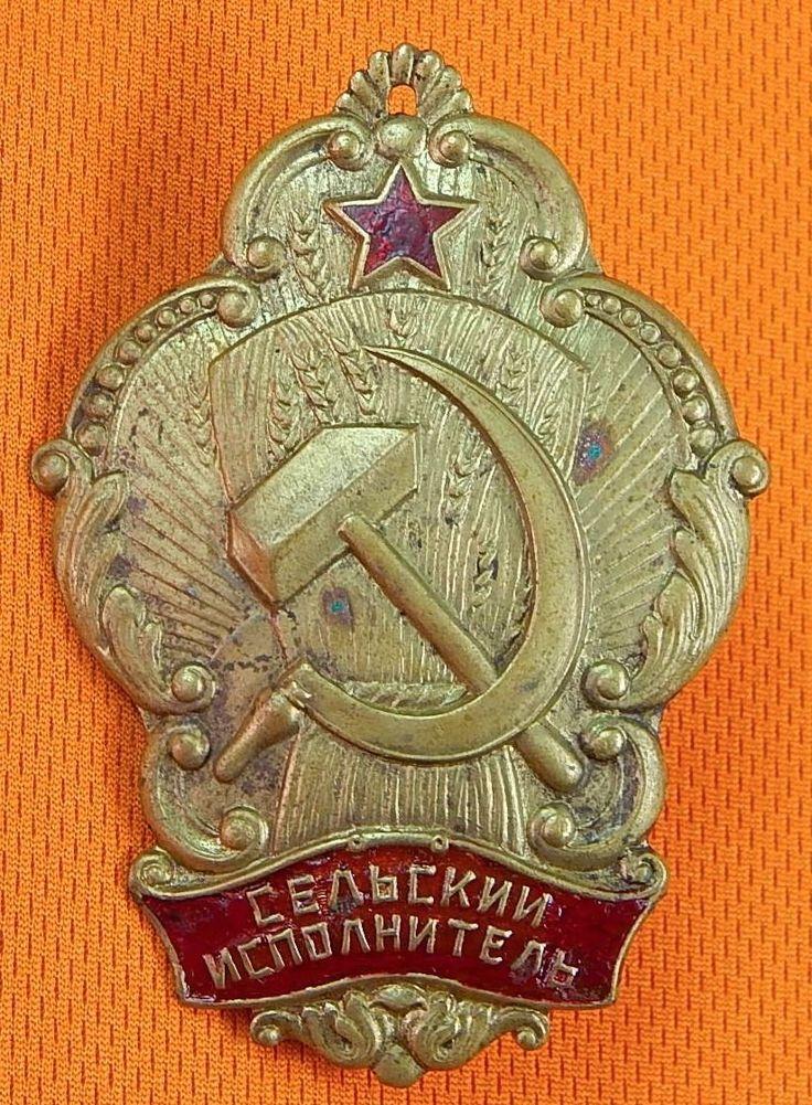 RARE Soviet Russian Russia USSR 1920's Village Militia Large Badge Pin Medal | eBay