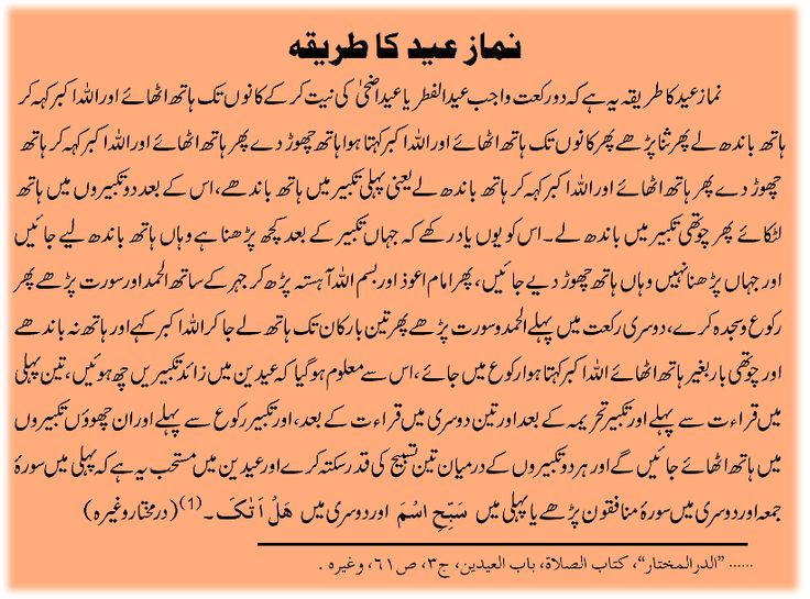 How to pray Eid namaz