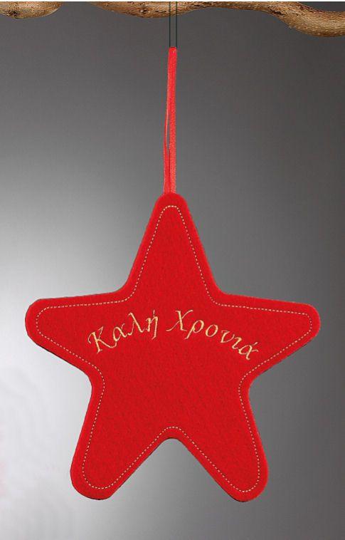 www.mpomponieres.gr Χριστουγεννιάτικο κρεμαστό αστέρι για πόρτα ή τοίχο , φτιαγμένο από τσόχα σε δυο χρώματα, και κεντημένο το καλή χρονιά.Η διάσταση του χριστουγεννιάτικου αστεριού είναι 30Χ19,5cm. Όλα τα προϊόντα μας είναι χειροποίητα ελληνικής κατασκευής και μπορεί να γίνει όποια αλλαγή θέλετε στα χρώματα ακόμα και στα σχέδια. http://www.mpomponieres.gr/xristougienatika/xristougeniatiko-kremasto-asteri-apo-tsoxa.html #burlap #christmas #ornament #felt  #stolidia #xristougenniatika