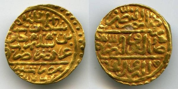 Cairo Egypt Gold Coin Ottoman Sultani 926 AH - 1520 AD Sulyman The Magnificent - XF