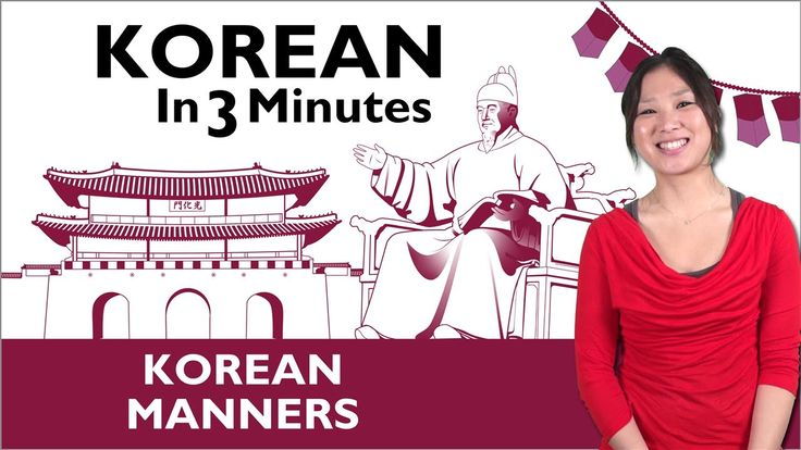 http://www.KoreanClass101.com/video Learn Korean manners with our Korean in Three Minutes series! Learn how to say thank you.