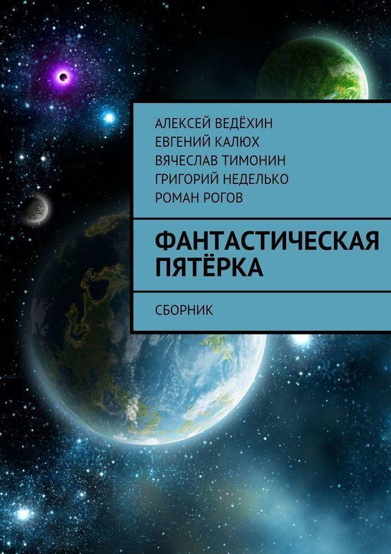 Фантастическая пятёрка #детскиекниги, #любовныйроман, #юмор, #компьютеры, #приключения