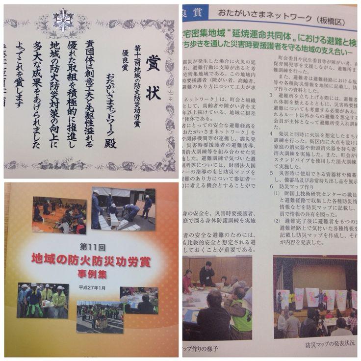 本日は板橋おたがいさまネットワークの定例会。#防災マップ づくりが、東京消防庁の #地域防火防災功労賞 の優秀賞を獲得!✌️。今年度は電子版マップも作成中です。