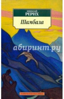 Николай Рерих - Шамбала обложка книги