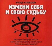 Измени себя и свою судьбу Влад Кузнецов