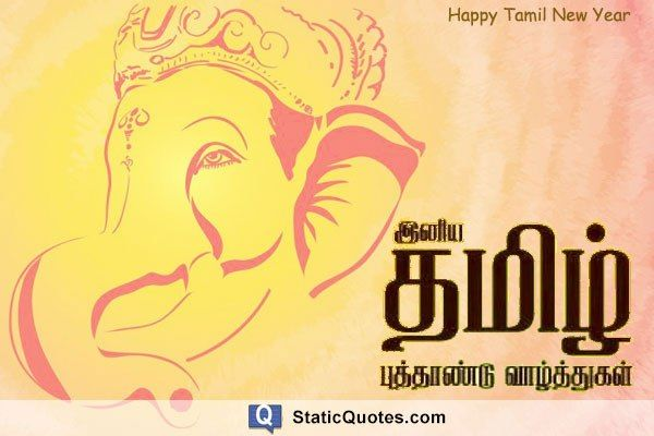 Wish You All A Happy Tamil Sinhala New Year New Year Wishes Happy New Year Wishes Sinhala New Year Wishes