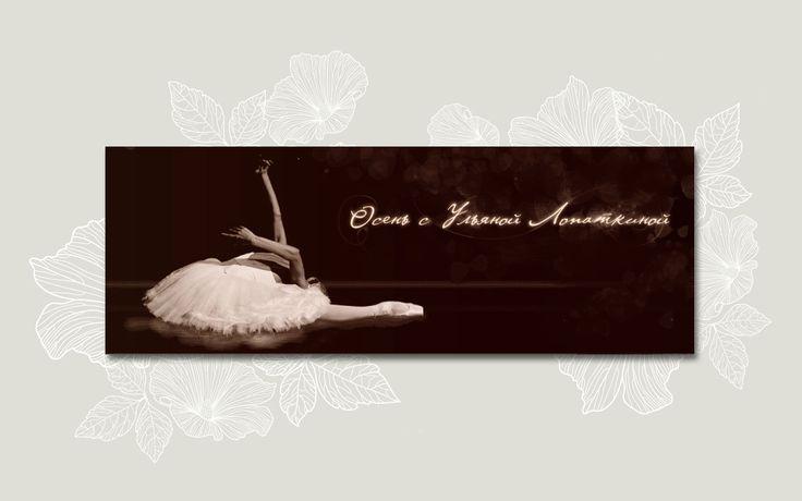 Балетный баннер для сайта #лопаткина #gorillabrand #баннер #балет #дизайн