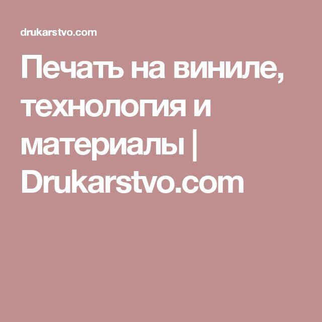 Печать на виниле, технология и материалы   Drukarstvo.com