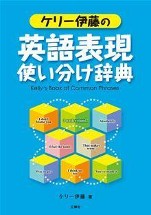 ネイティブの人に自然に響く英語が習得できるように、動詞の基本概念や意味の範囲、そして適切な使い方を学びます。人間の動作にかかわる動詞、副詞的意味合いを含む動詞、カタカナでよく使う動詞、使い方を間違えやすい動詞、日本人になじみの薄い使い方、この5つのパートで構成されています。より誤解を生みにくい英会話をするために、これらをきちんをマスターしましょう。  read more at Kobo.