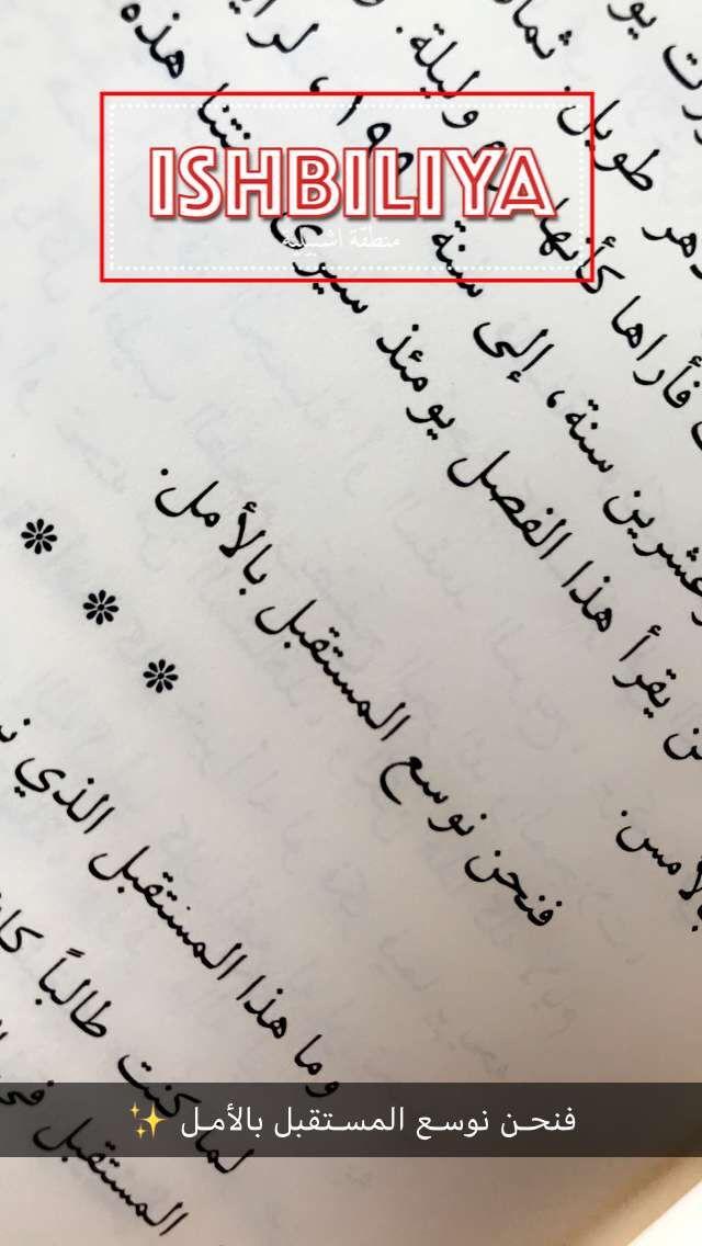 من كتاب صور وخواطر للشيخ علي الطنطاوي Math Arabic Calligraphy Calligraphy