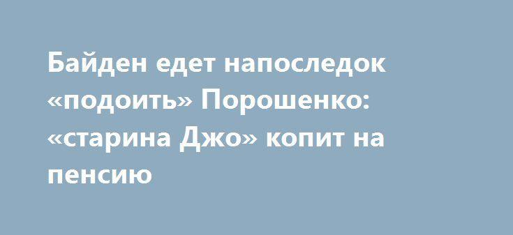 Байден едет напоследок «подоить» Порошенко: «старина Джо» копит на пенсию http://rusdozor.ru/2017/01/06/bajden-edet-naposledok-podoit-poroshenko-starina-dzho-kopit-na-pensiyu/  Старый (во всех смыслах) друг президента Порошенко Джо Байден, намерен напоследок посетить свою колонию. Вице-президент США Джо Байден планирует посетить Украину 15 января. Об этом сообщил источник в дипломатических кругах. Возможно «старина Джо», хочет попрощаться с рабами: все-таки через две ...