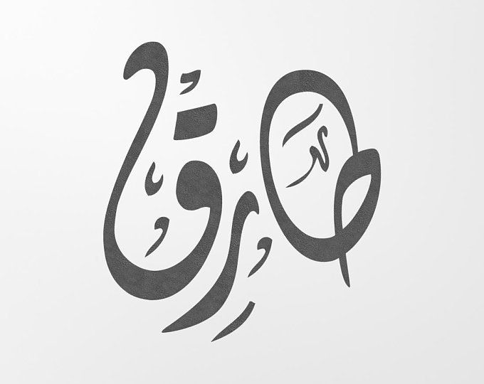 Arabic Calligraphy Of Mohamed Instant Download Etsy Calligraphy Arabic Calligraphy Calligraphy Words