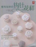 "Gallery.ru / igoda - Альбом ""A soft spot for the crochet pattern"""