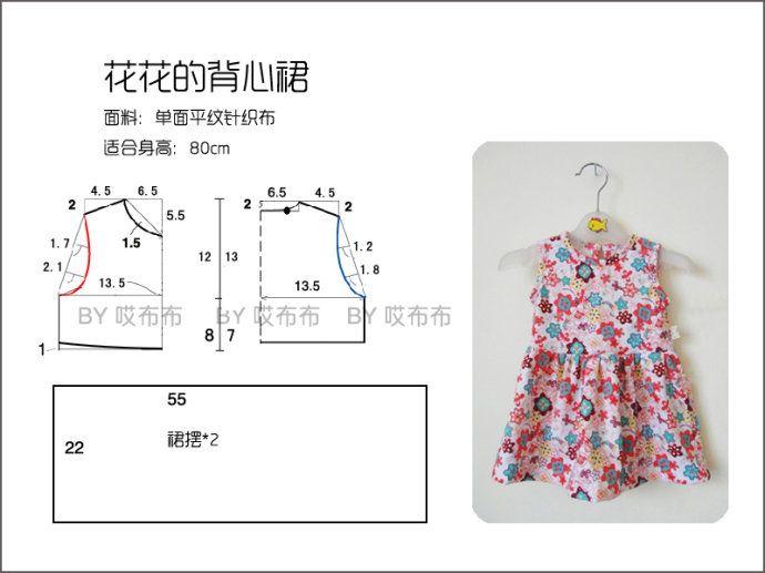 花花的背心裙<wbr>附剪裁图