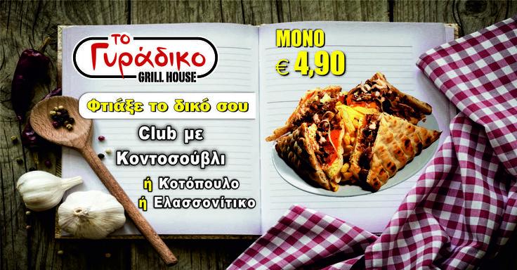 Τι προτιμάς; Φτιάξε το δικό σου Club με: Κοντοσούβλι, Κοτόπουλο ή Ελασσονίτικο με 15% Έκπτωση: www.togyradiko.gr