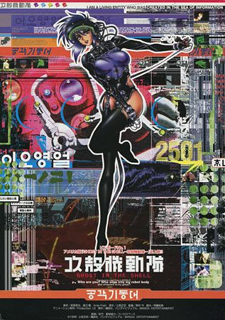 Ghost in the Shell (International Edition)