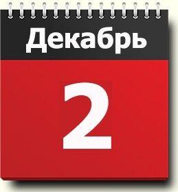 2 декабря: православный календарь, именинники, гороскоп друидов, события в истории в разные годы - http://to-name.ru/primeti/12/02.htm