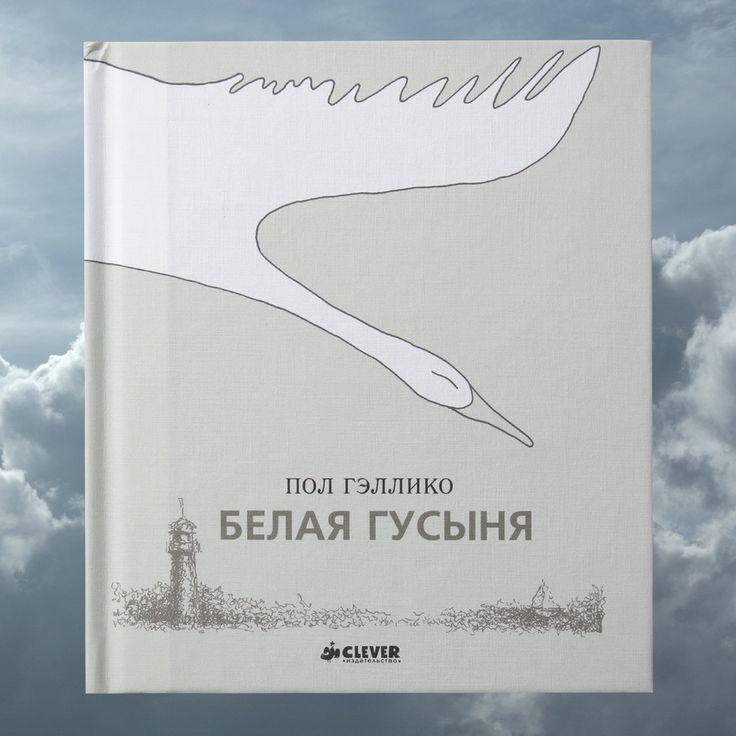 Белая гусыня | Книжный Шкап Катерины Таберко