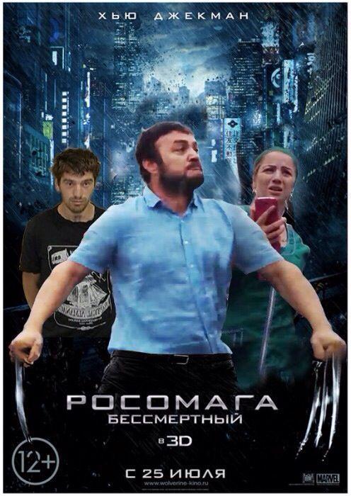 Росомага 3д