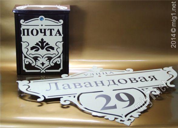 Адресная табличка и почтовый ящик для дома