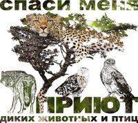 """Приют диких животных и птиц """"СПАСИ МЕНЯ"""""""