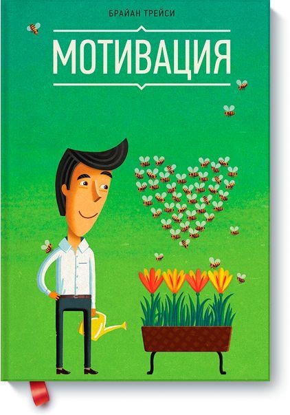 Брайан Трейси, Мотивация – скачать в fb2, txt, epub, pdf ...