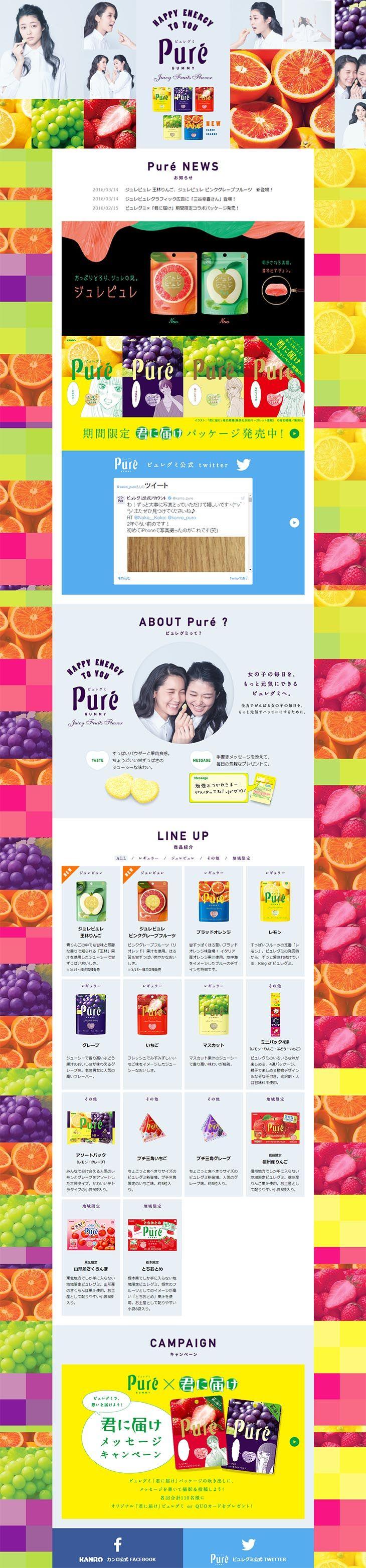 Pure GUMMY【食品関連】のLPデザイン。WEBデザイナーさん必見!ランディングページのデザイン参考に(にぎやか系)
