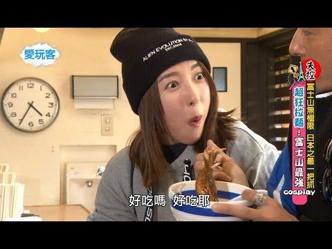 【靜岡 日本】最接近富士山的地方,品嘗一等一的料理!日本特產吃到飽,水果、生魚、鯛魚燒,太滿足啦【週一愛玩客】#266 - YouTube